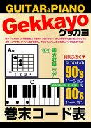 ゲッカヨ巻末コード表 for GUITAR & PIANO