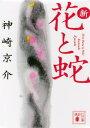 新・花と蛇【電子書籍】[ 神崎京介 ]