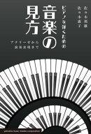 ピアノを弾くための音楽の見方〜アナリーゼから演奏表現まで〜