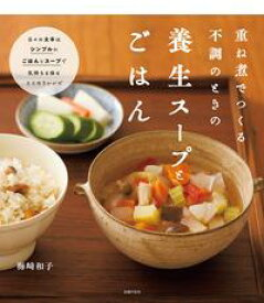 重ね煮でつくる不調のときの養生スープとごはん【電子書籍】[ 梅崎 和子 ]