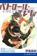 海賊ランスロット・華麗なる冒険(2) パトロール・エレジィ