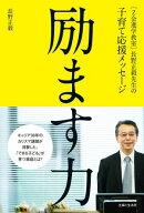 [Z会進学教室]長野正毅先生の子育て応援メッセージ 励ます力