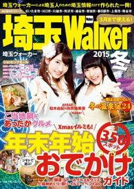 埼玉Walker2015冬【電子書籍】[ 埼玉ウォーカー編集部 ]