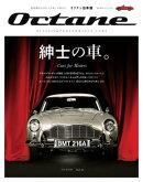 オクタン日本版 2015年冬号