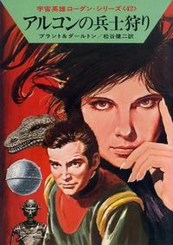 宇宙英雄ローダン・シリーズ 電子書籍版84 アルコンの兵士狩り