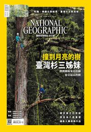 國家地理雜誌2017年12月號【電子書籍】[ 國家地理學會 ]