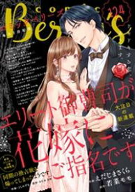 comic Berry's vol.124【電子書籍】[ comic Berry's編集部 ]