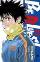 BE BLUES!〜青になれ〜(27)【電子書籍】[ 田中モトユキ ]