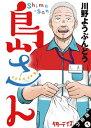 島さん 分冊版 7【電子書籍】[ 川野ようぶんどう ]
