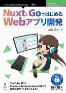 NuxtとGoではじめるWebアプリ開発