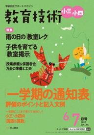 教育技術 小三・小四 2021年 6/7月号【電子書籍】[ 教育技術編集部 ]