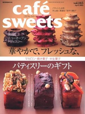 caf?-sweets(カフェ・スイーツ) 145号145号【電子書籍】