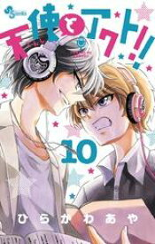天使とアクト!!(10)【電子書籍】[ ひらかわあや ]