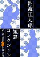池波正太郎短編コレクション12疼痛二百両