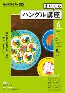 NHKラジオ まいにちハングル講座 2021年6月号[雑誌]