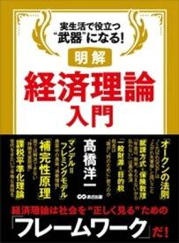 明解 経済理論入門【電子書籍】[ 高橋洋一 ]