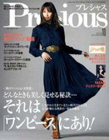 Precious (プレシャス) 2020年 10月号【電子書籍】[ Precious編集部 ]