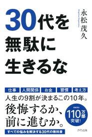 30代を無駄に生きるな(きずな出版)【電子書籍】[ 永松茂久 ]