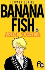 BANANA FISH(8) (フラワーコミックス)