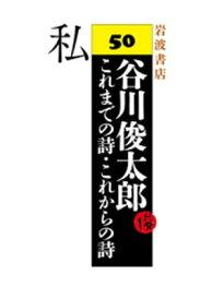 谷川俊太郎〜これまでの詩・これからの詩〜50 私【電子書籍】[ 谷川俊太郎 ]