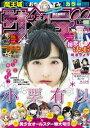 週刊少年サンデー 2018年8号(2018年1月17日発売)【電子書籍】