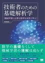 技術者のための基礎解析学 機械学習に必要な数学を本気で学ぶ【電子書籍】[ 中井悦司 ]