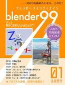 Blender99 きっと絶対に挫折しない3DCG入門 01