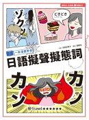 一本漫畫學會日語擬聲擬態詞
