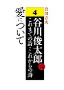 谷川俊太郎〜これまでの詩・これからの詩〜4 愛について