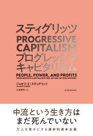 スティグリッツ PROGRESSIVE CAPITALISM(プログレッシブ キャピタリズム)【電子書籍】[ ジョセフEスティグリッツ ]