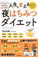 人生を変える 夜はちみつダイエット(わかさカラダネBooks)