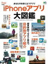 iPhoneアプリ大図鑑【電子書籍】[ flick!編集部 ]