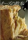 チーズの教本2017 〜「チーズプロフェッショナル」のための教科書〜【電子書籍】[ チーズプロフェッショナル協会 ]