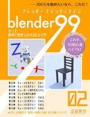Blender99 きっと絶対に挫折しない3DCG入門 02