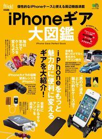 iPhoneギア大図鑑【電子書籍】[ flick!編集部 ]