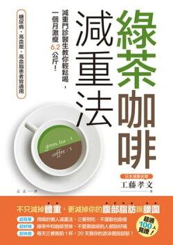 緑茶咖啡減重法:減重門診醫生教你輕鬆喝,一個月激瘦6.2公斤!