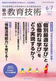 総合教育技術 2021年 6/7月号【電子書籍】[ 教育技術編集部 ]