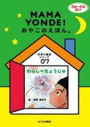 親子の絵本。ママヨンデ世界の童話シリーズ わらしべちょうじゃ