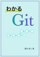わかる Git