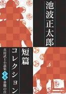 池波正太郎短編コレクション15碁盤の首