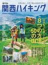 関西ハイキング2017【電子書籍】[ 山と溪谷社編 ]