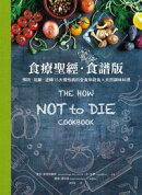 食療聖經.食譜版:預防.阻斷.逆轉15大慢性病的全食物蔬食×天然調味料理