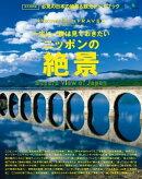 別冊Discover Japan TRAVEL 一生に一度は見ておきたいニッポンの絶景