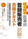 【完全攻略】医薬品「登録販売者試験」合格テキスト 第6版【電子書籍】[ キャリア教育プラザ ]