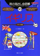 旅の指さし会話帳 10 イギリス