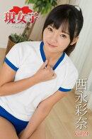 西永彩奈 現女子 Vol.21