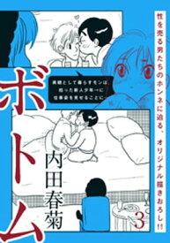 ボトム(3)【電子書籍】[ 内田春菊 ]