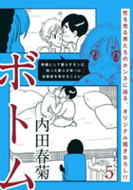 ボトム(5)【電子書籍】[ 内田春菊 ]