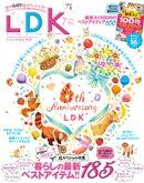 LDK (エル・ディー・ケー) 2019年7月号