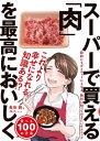 スーパーで買える「肉」を最高においしく食べる100の方法【電子書籍】[ 長田絢 ]